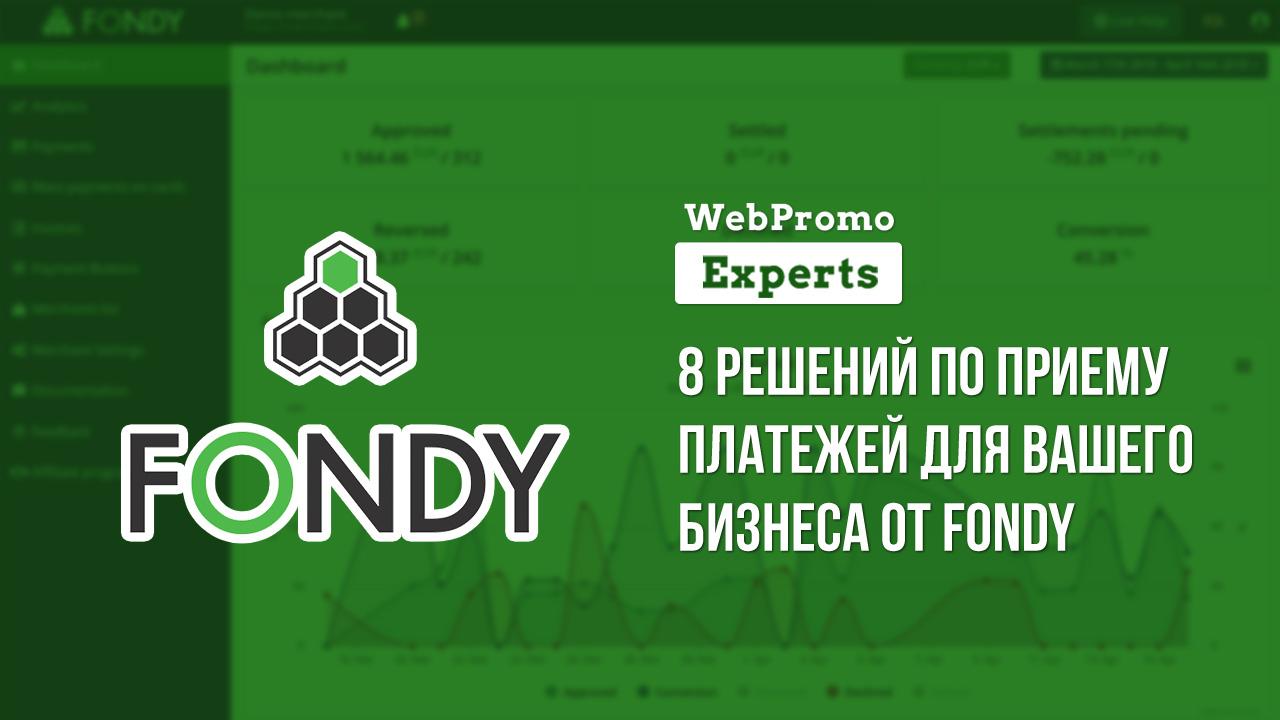 fondy система приема платежей на вашем сайте
