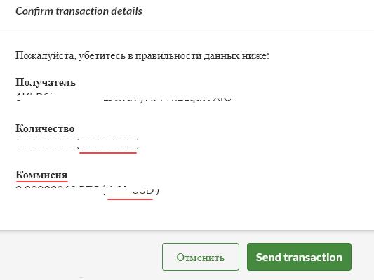 комиссия за перевод с биткоин-кошелька