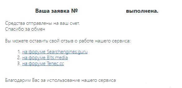 подтверждение перевода биткоинов