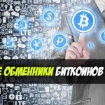 10 лучших биткоин-обменников — где выгоднее обмен криптовалюты на Webmoney и прочих электронных денег?