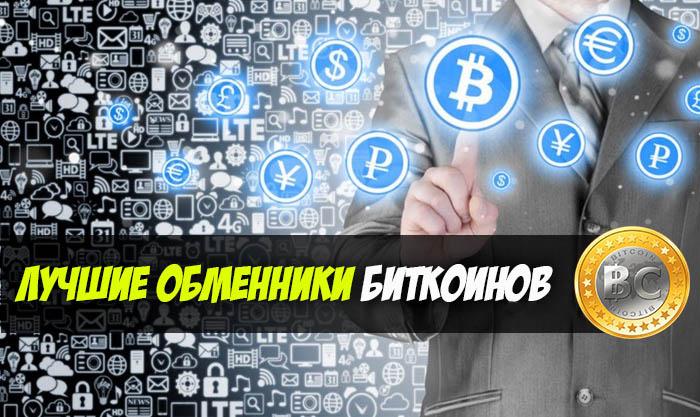10 лучших биткоин-обменников