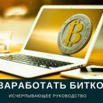 5  способов купить или заработать биткоины в интернете