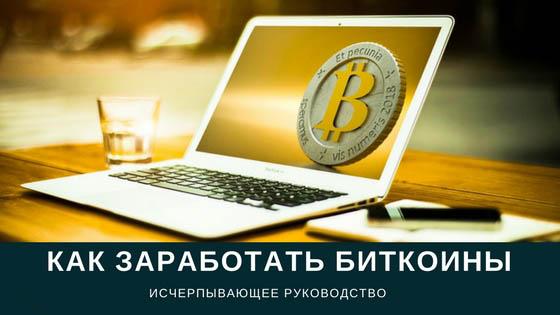 5 спсобов заработка биткоинов