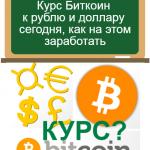 Курс биткоина к рублю и доллару и заработок на разнице курсов