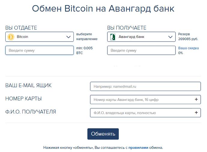 Обменник биткоин yandex форум