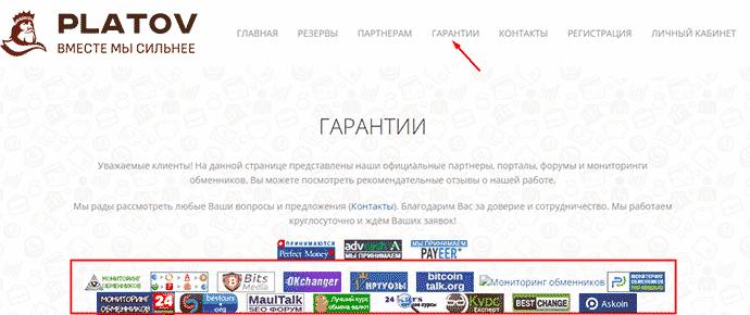 platov.cc гарантии