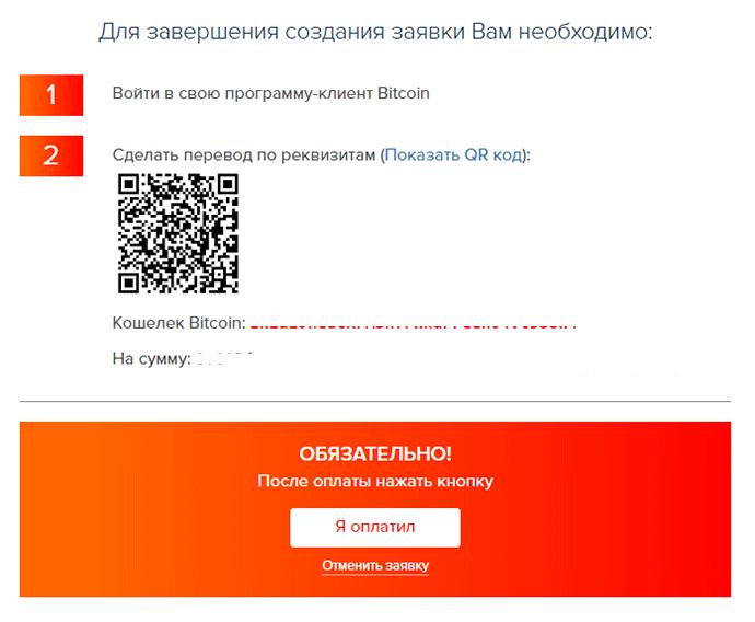 сканировать QR-код биткоин-обменники