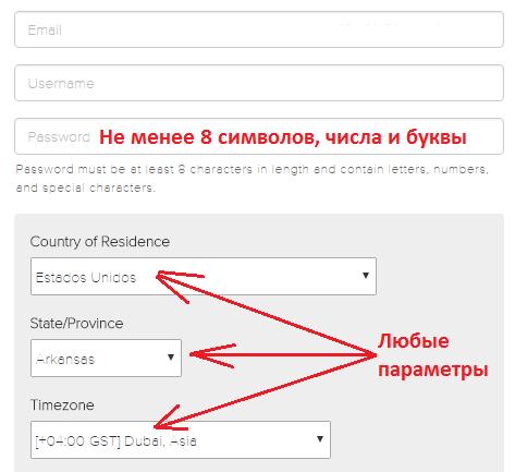 регистрация на бирже биткоин