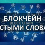 Блокчейн — что это такое простыми словами и как его  использовать