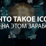 ICO (криптовалюты) — что это такое  и как  на этом можно  заработать
