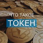 Токены (Tokens) — что это такое  и как это применяется в криптовалюте