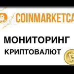 CoinMarketCap — официальный сайт рейтинга криптовалют