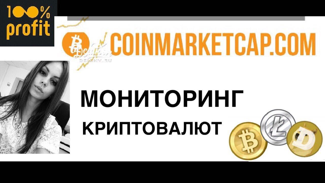 coinmarketcap сервис рейтинга криптовалют