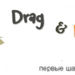 Применяем ООП: Drag'n'Drop на классах