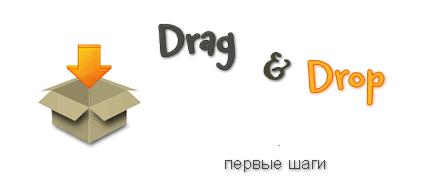 drag-ndrop на классах