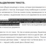Выделение на странице: Range, TextRange и Selection