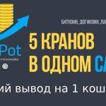 CoinPot — кошелек для сбора криптовалют с кранов и возможность заработка на майнинге