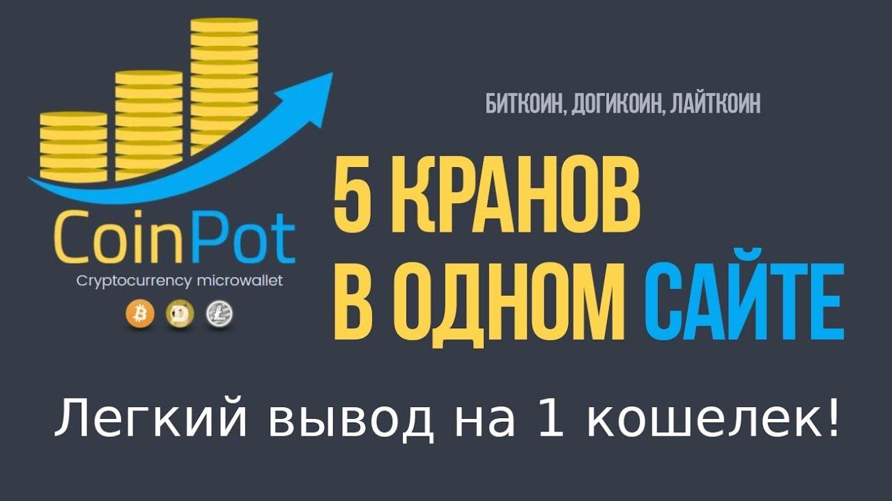 coinpot удобный кошелек для сбора криптовалют с биткоин-кранов