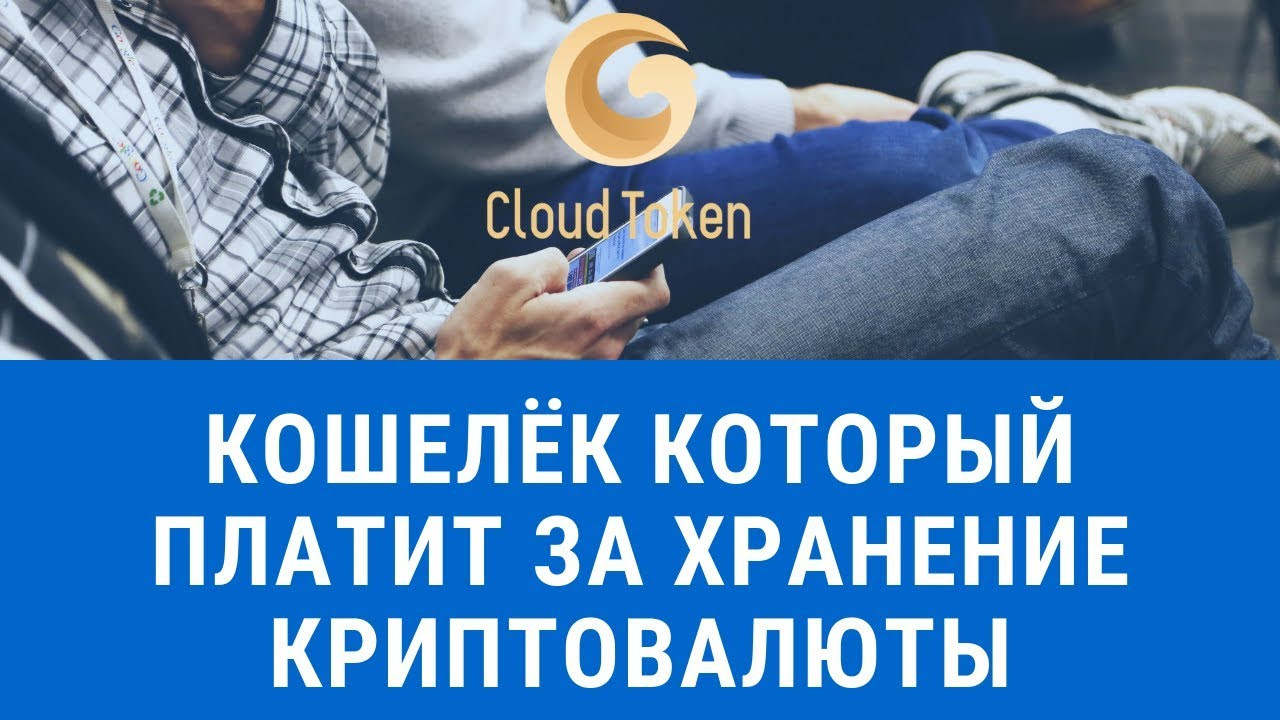 cloudtoken биткоин кошелек с накоплением токенов