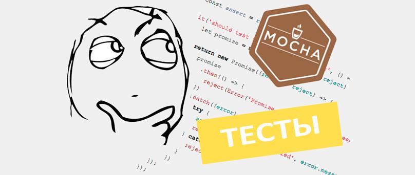 тестирование в JavaScript с помощью фреймворка Mocha