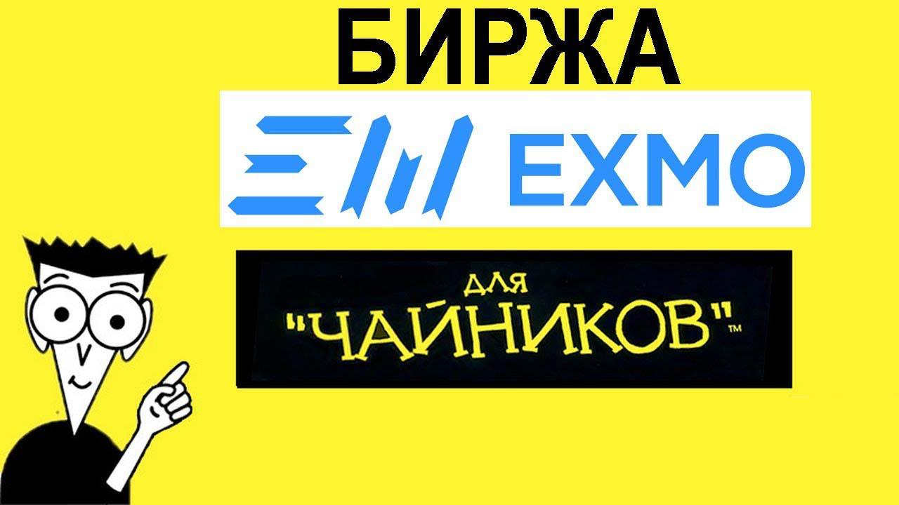Exmo криптобиржа
