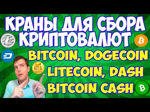 moon bitcoin краны для заработка криптовалют