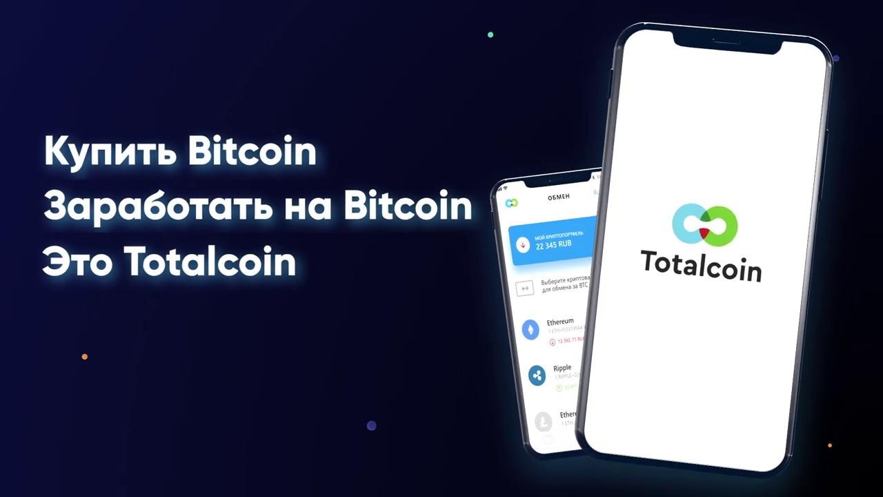 Totalcoin сервис по обмену биткоинов