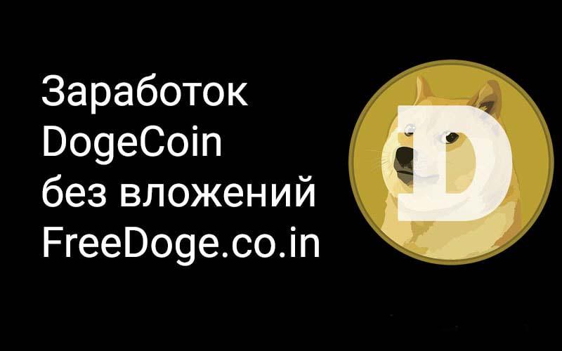 FreeDogecoin заработок догкоинов на кране Фридогкоин