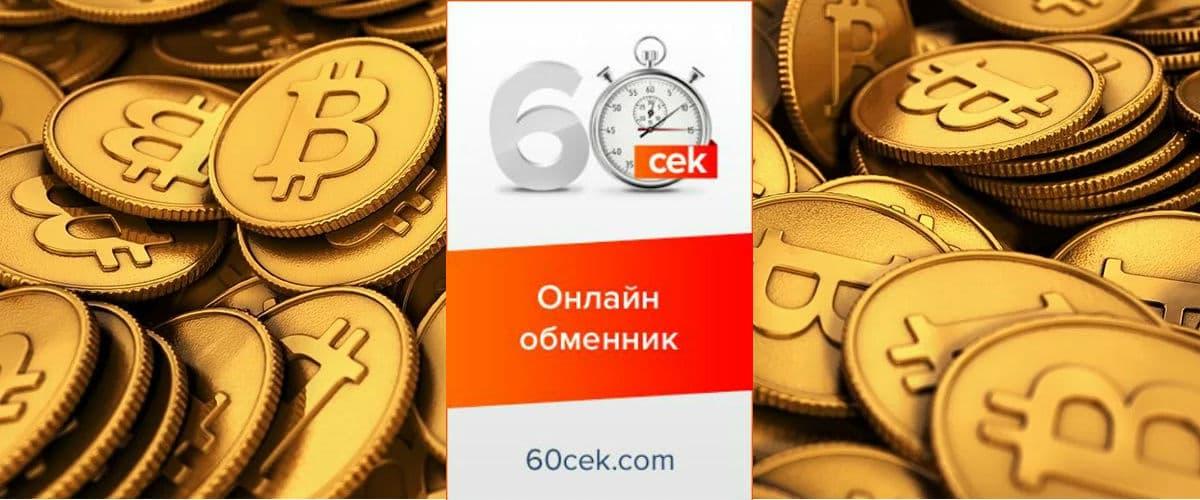 60sek обменник криптовалют на электронные деньги