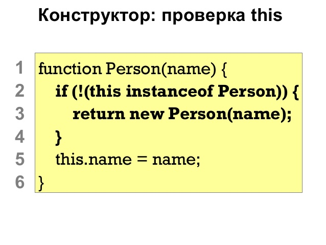 Проверка классов instanceof