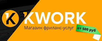 Kwork - биржа фриланс услуг по 500 рублей