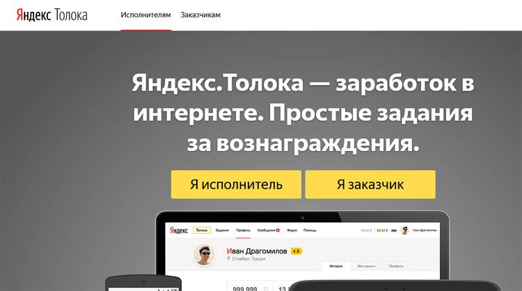 Яндекс Толока - заработок для студентов и других желающих