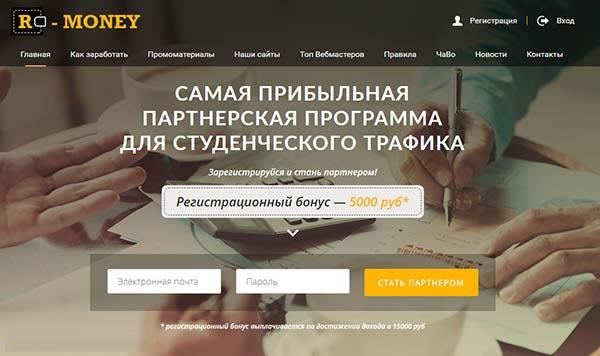 Партнерка R-money
