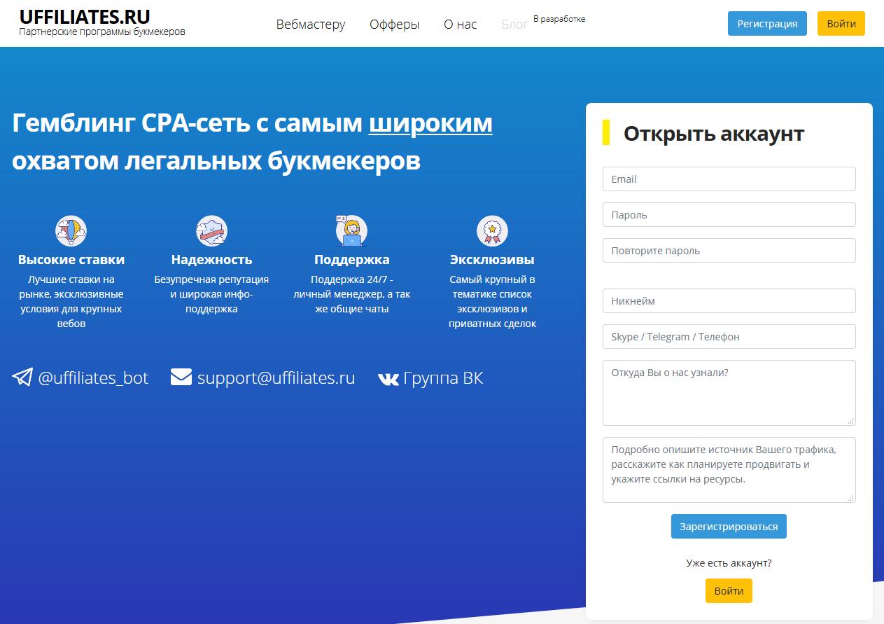 Uffiliates.ru  - продвыижение букмеккерских контор