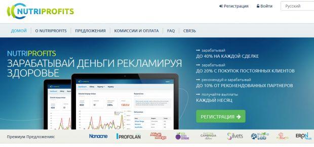 NutriProfit - заработай  на  здоровье