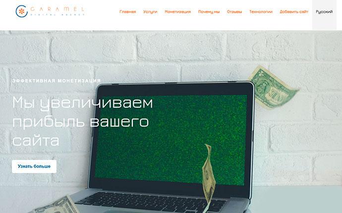 DigitalCaramel - повысь доход своего сайта