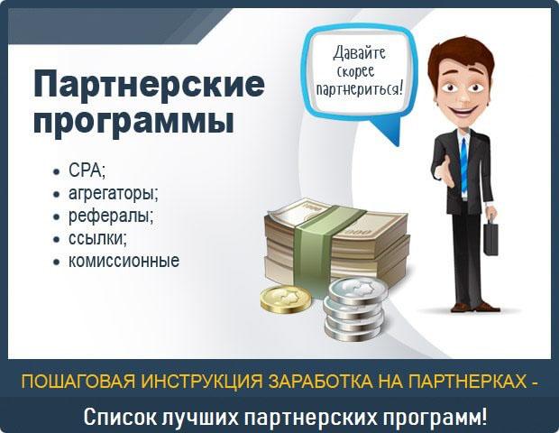 10 партнерок, которые приносят доход