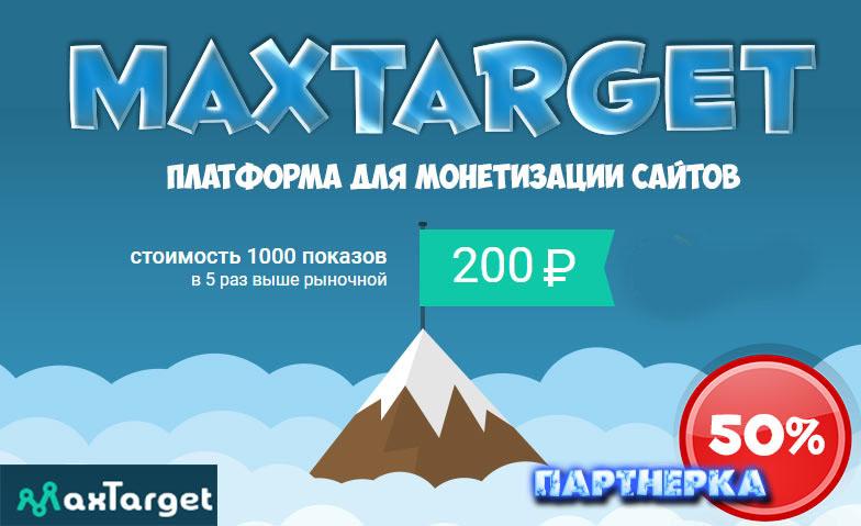 Заработок в MaxTarget
