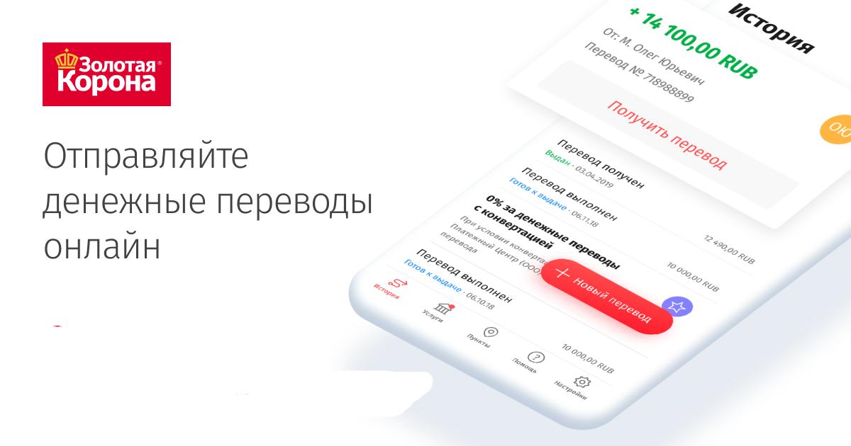 Золотая Корона - онлайн сервис для перевода денег